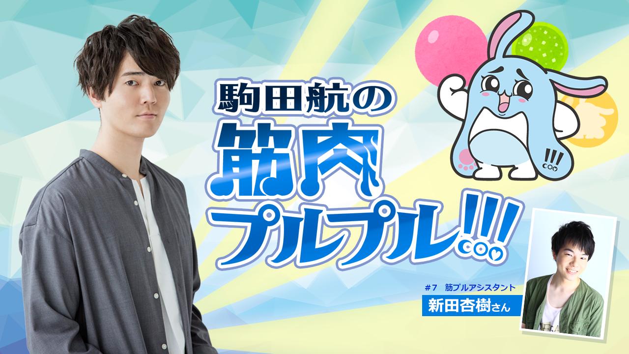 駒田航の『筋プル』第7回に『あんスタ』仙石忍役の新田杏樹が登場!