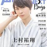 深町寿成、『声優グランプリNEXT Boys vol.4』の発売記念イベントを開催!2