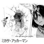 「ラブレス」×「進撃の巨人」3