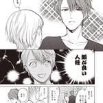 『不幸くんはキスするしかない!』4