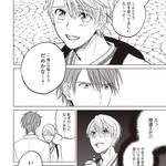 『不幸くんはキスするしかない!』5