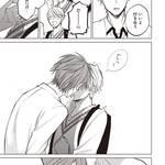 『不幸くんはキスするしかない!』6