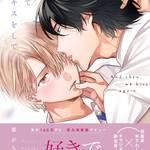 『不幸くんはキスするしかない!』7