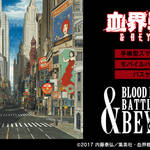 『血界戦線 & BEYOND』1