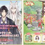 『イケメン源氏伝 あやかし恋えにし』アプリ内で初イベント「そして、もっと好きになる」が開催!