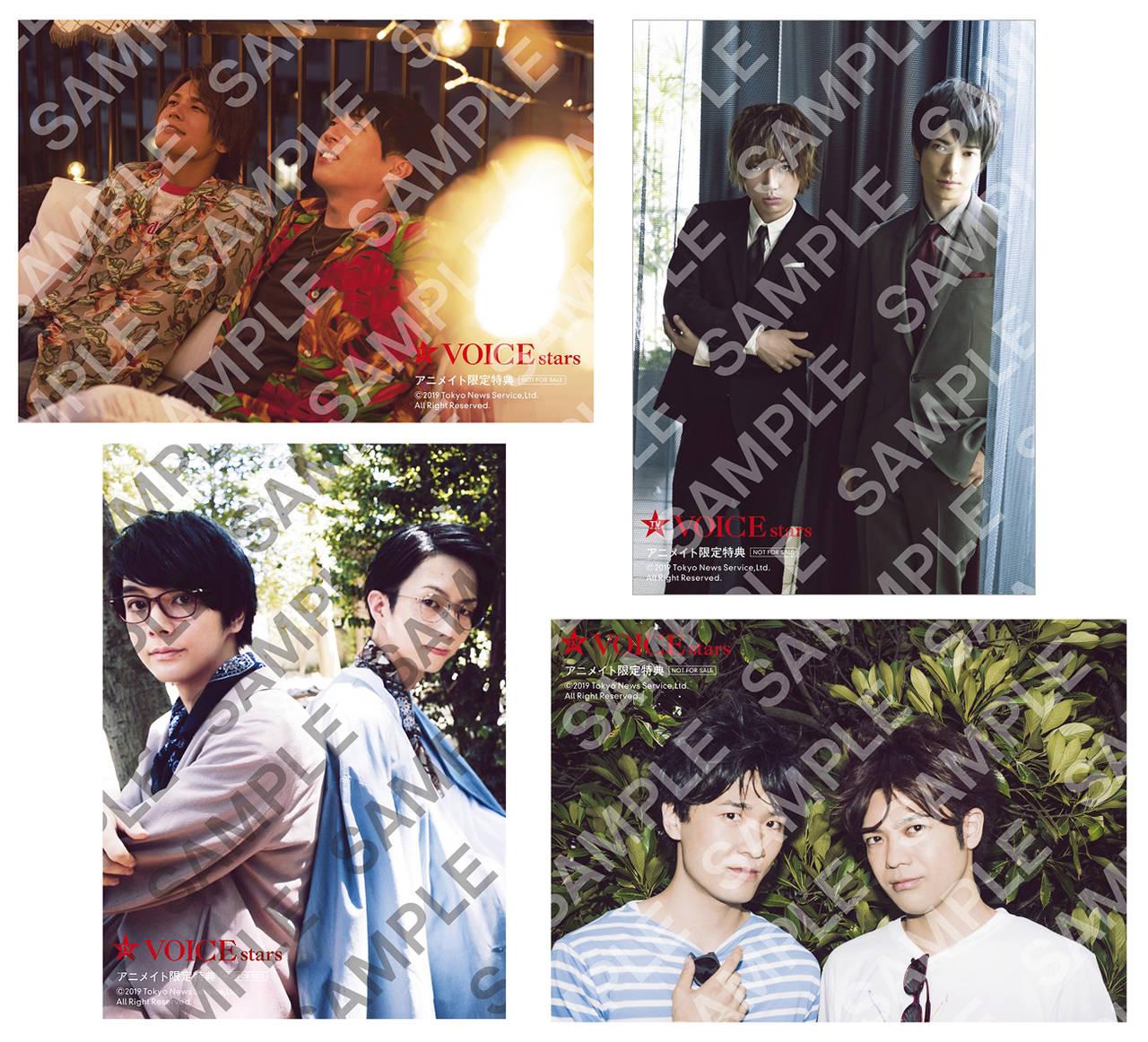 TVガイドVOICE STARS vol.11  1