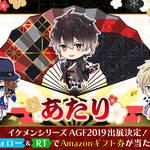 『イケメンシリーズ』、AGF2019限定「Ikemen Japonesque」メインビジュアル公開:画像2