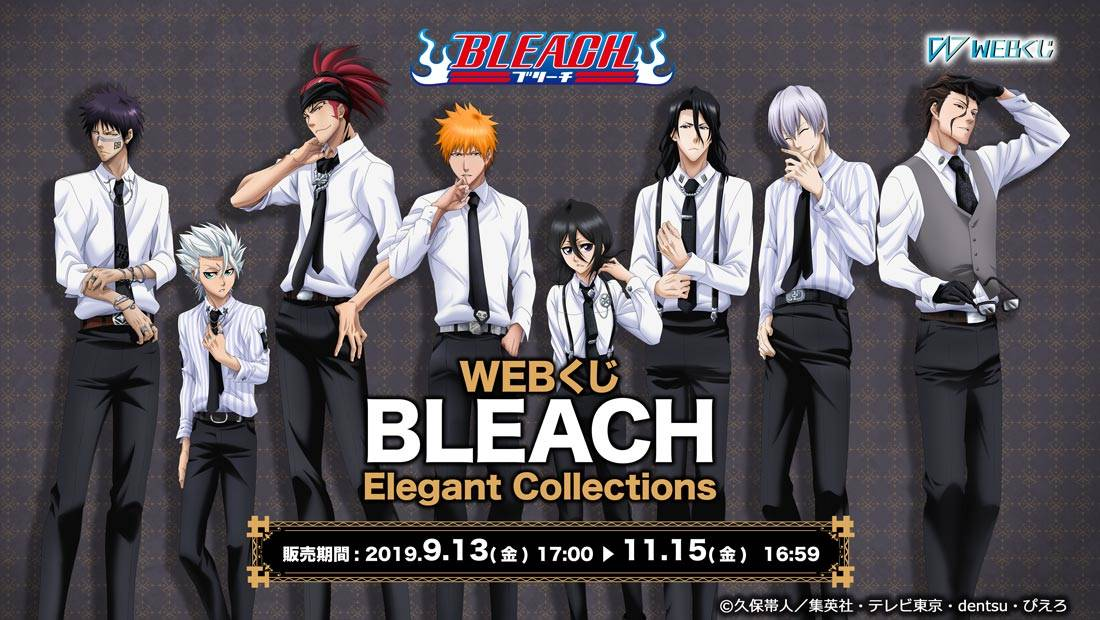 『WEBくじ BLEACH Elegant Collections』 画像