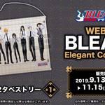 『WEBくじ BLEACH Elegant Collections』 [A賞]A2タペストリー 画像