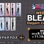『WEBくじ BLEACH Elegant Collections』 [B賞]BIGマルチクロス(全8種) 画像
