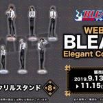 『WEBくじ BLEACH Elegant Collections』 [C賞]アクリルスタンド(全8種) 画像