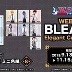『WEBくじ BLEACH Elegant Collections』 [D賞]ミニ色紙(全8種) 画像