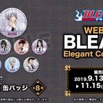 『WEBくじ BLEACH Elegant Collections』 [E賞]缶バッジ(全8種) 画像