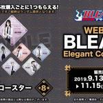 『WEBくじ BLEACH Elegant Collections』 [購入特典] 画像