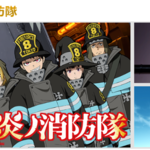 【1位】 炎炎ノ消防隊