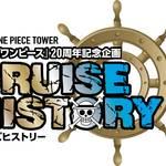 東京ワンピースタワー_Cruise History2