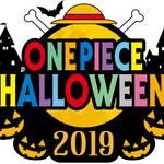 「ONE PIECE HALLOWEEN 2019」9月14日(土)より注目のハロウィン限定グッズが続々登場!10