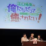 『俺癒』DVD発売記念イベントレポート(昼の部):写真8