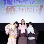 『俺癒』DVD発売記念イベントレポート(昼の部):写真10