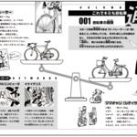 『小説 弱虫ペダル』4