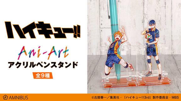 『ハイキュー!!』のAni-Art アクリルペンスタンド