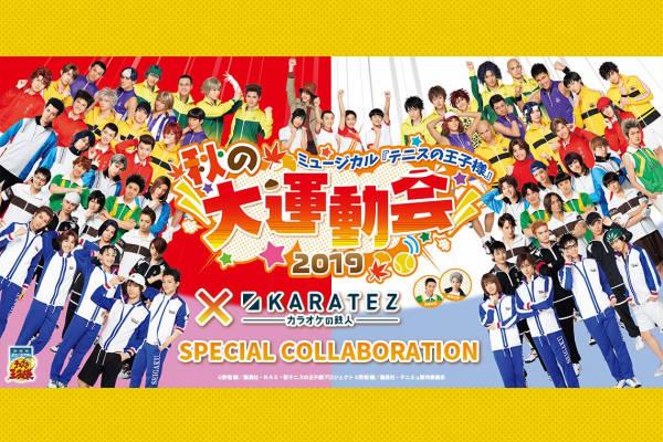 「ミュージカル『テニスの王子様』秋の大運動会 2019」×「カラオケの鉄人」2