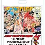 「ジャンプショップ」大阪心斎橋店3