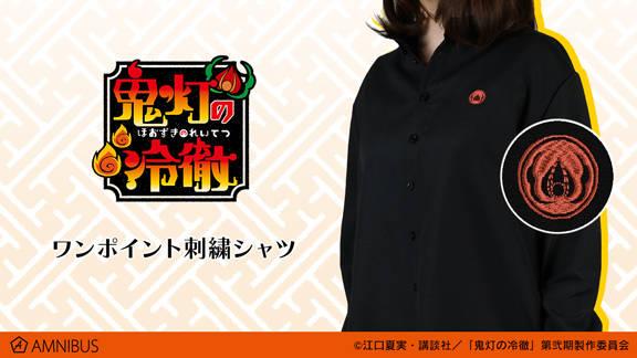 ワンポイント刺繍シャツ 『鬼灯の冷徹』 画像