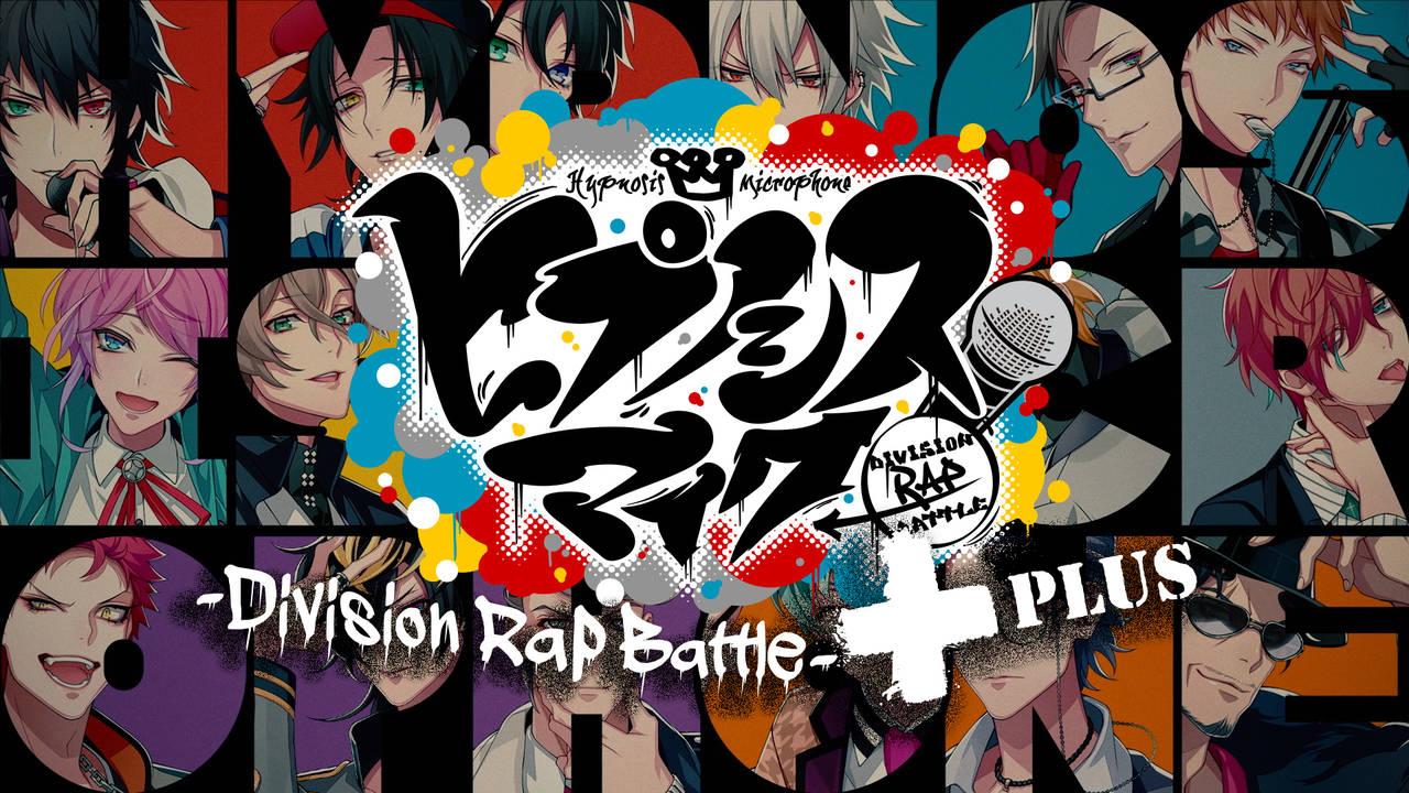 ヒプノシスマイク-Division Rap Battle-+2