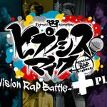 ヒプノシスマイク-Division Rap Battle-+3
