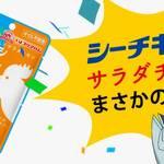 シーチキンチキン 古川登志夫×神谷明 画像13