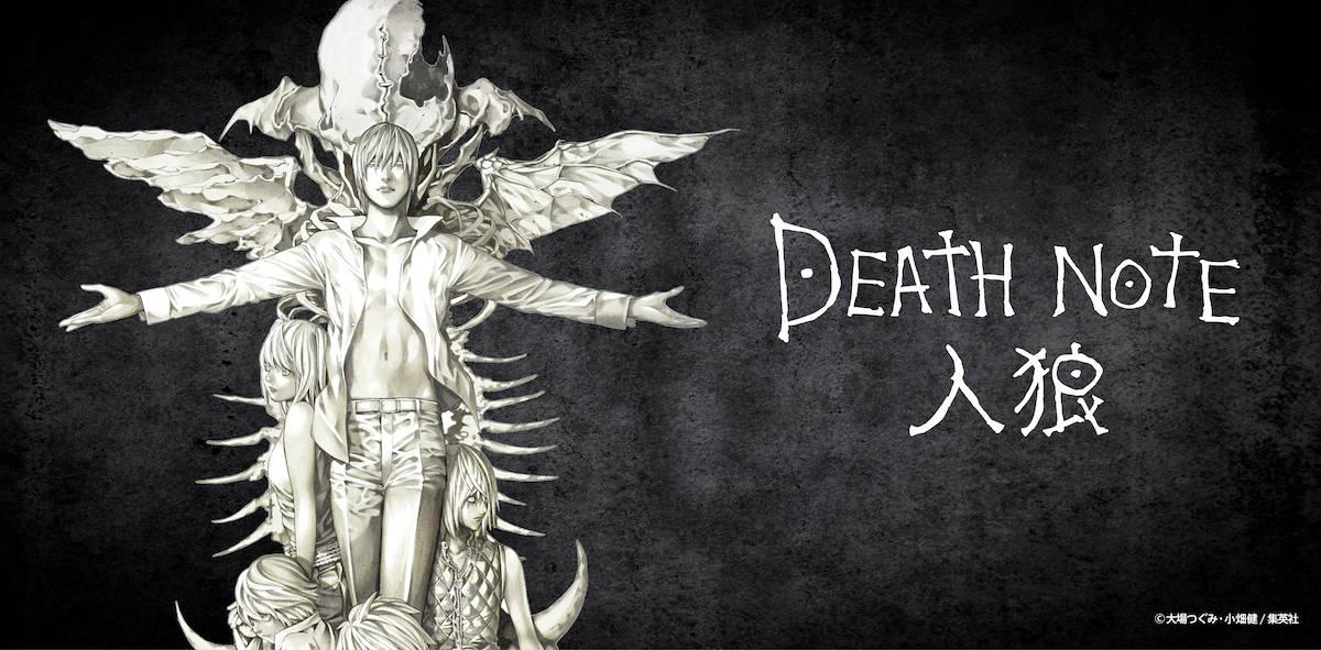 DEATH NOTE 人狼1