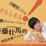 斉藤壮馬『\濃い本しかないっ!/河出文庫ベスト・オブ・ベスト』2