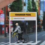 『弱虫ペダル GLORY LINE』×東武動物公園、描き下ろしイラストアイテムが受注開始!6