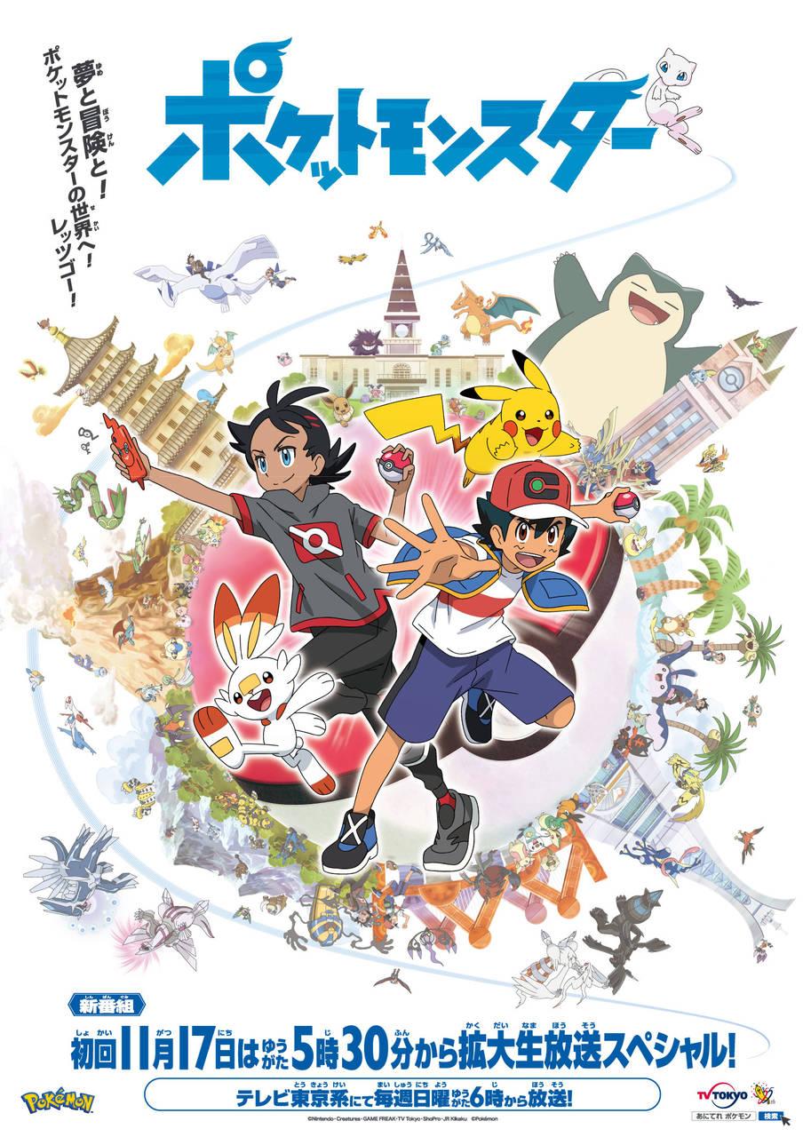 『ポケットモンスター』新アニメシリーズはW主人公!松本梨香&山下大輝のコメント到着