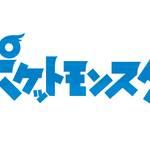 『ポケットモンスター』新アニメシリーズはW主人公!松本梨香&山下大輝のコメント到着2