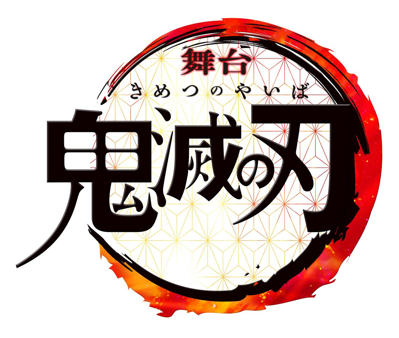 『鬼滅の刃』舞台化決定!脚本・演出は末満健一、音楽は和田俊輔の最強タッグ!