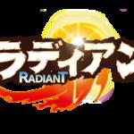 「ラディアン」ロゴ