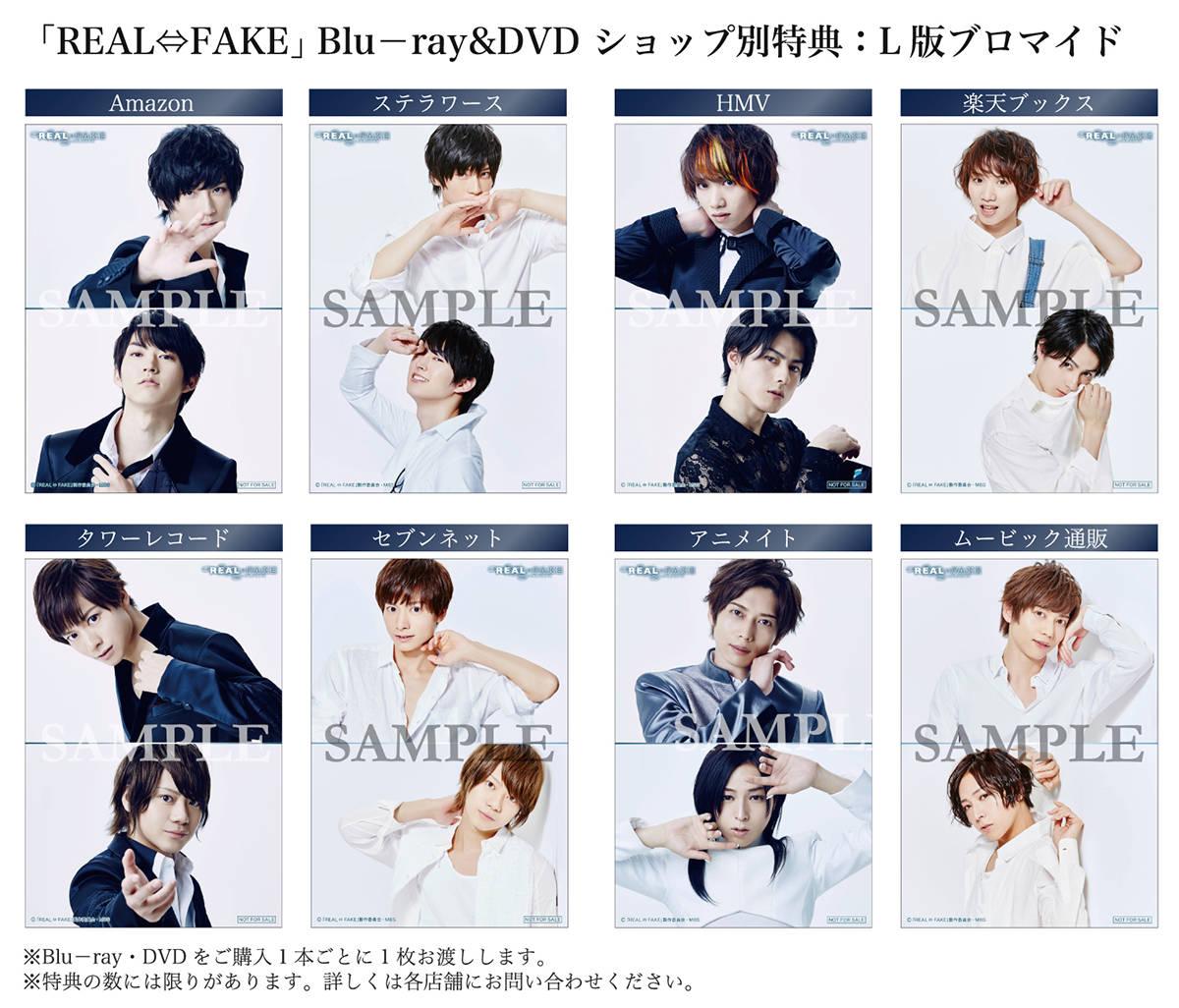 ドラマ『REAL⇔FAKE』荒牧慶彦、和田雅成らの撮りおろしBlu-ray&DVD特典画像が公開!