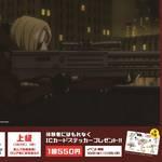 『血界戦線 & BEYOND』脱出ゲーム3