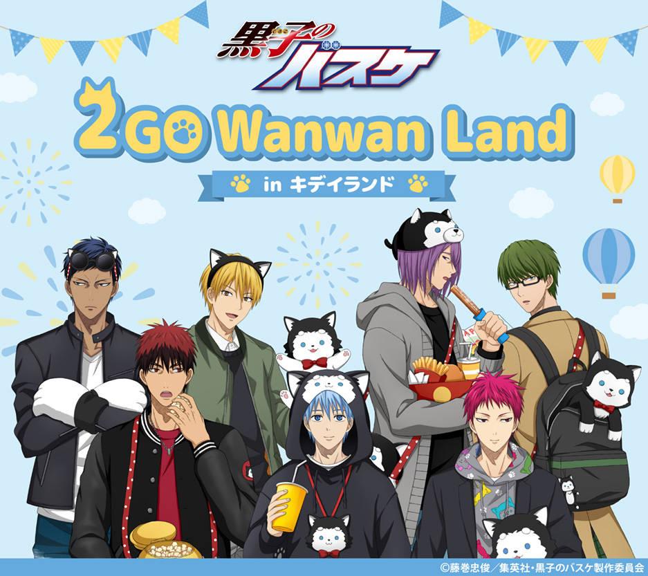 黒子のバスケ 2GO Wanwan Land in キデイランド1