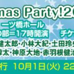 『ボイスガレッジ X'mas Party!2019 〜Side Boys〜』
