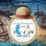 参加型マルチエンディングRPGイベント「ピーストレイル~冒険者と奇跡の泉~」再演決定1