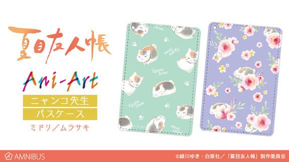 『夏目友人帳』Ani-Art 1ポケットパスケース
