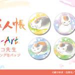 『夏目友人帳』トレーディング Ani-Art 缶バッジ