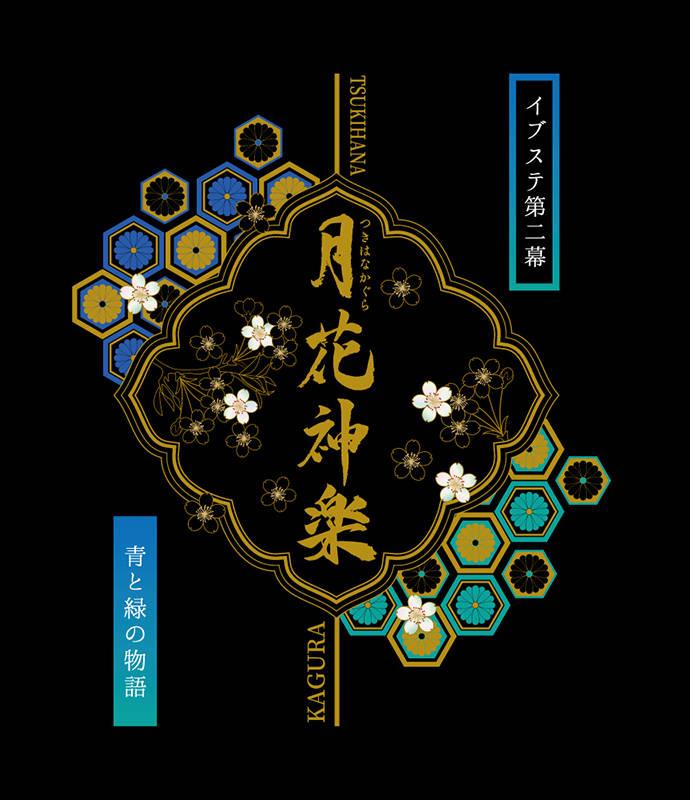2.5次元ダンスライブ「ALIVESTAGE(アライブステージ)」Episode 2「月花神楽~青と緑の物語~」