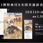 『劇場版 Fate/Grand Order -神聖円卓領域キャメロット-』