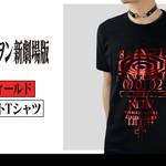 『ヱヴァンゲリヲン新劇場版』3種のTシャツが登場!暗闇で光る!?初号機 蓄光プリントTシャツも3