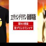 『ヱヴァンゲリヲン新劇場版』3種のTシャツが登場!暗闇で光る!?初号機 蓄光プリントTシャツも2