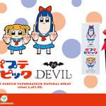 『ポプテピピック』ポプ子・ピピ美の香水&ボディミスト1